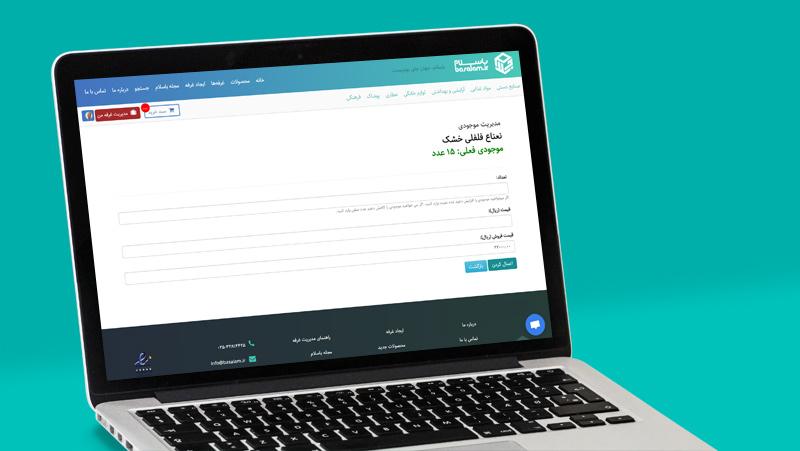 مدیریت موجودی محصول در سایت