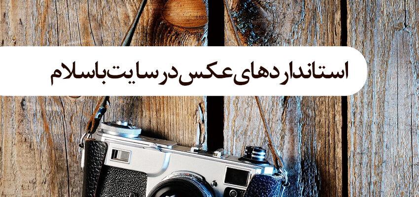 photo-standards-at-basalam