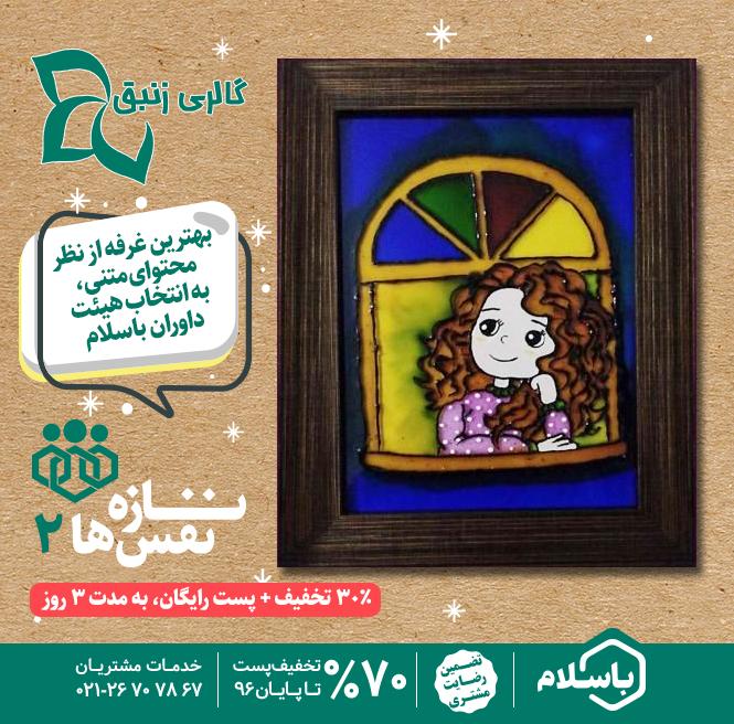 قصه تازهنفسها و فصل جایزههای باسلامی