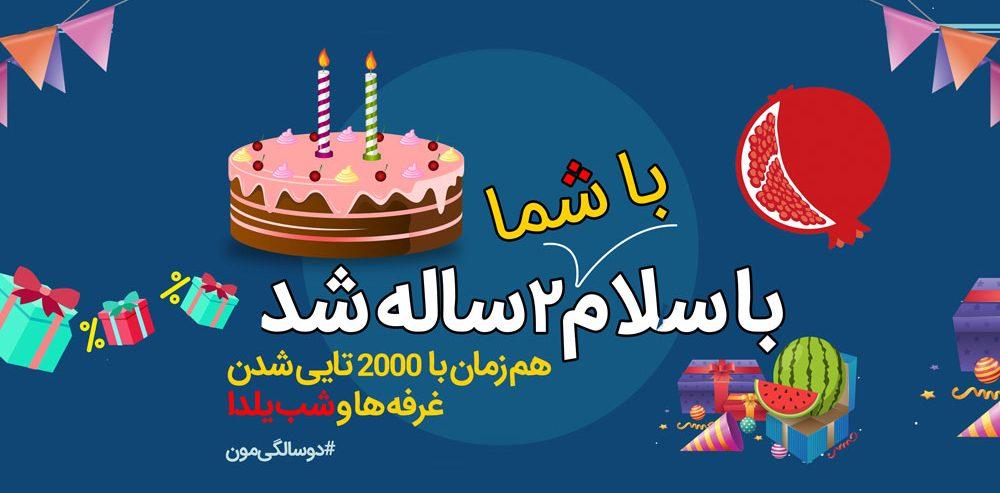 باسلام | Basalam - تولد دوسالگی باسلام