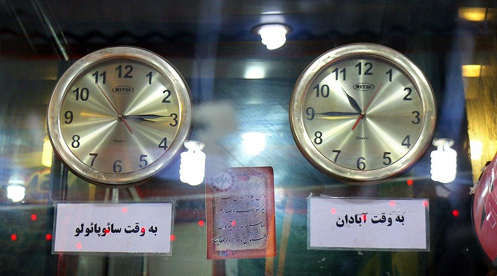 باسلام | Basalam - آبادان به وقت برزیل