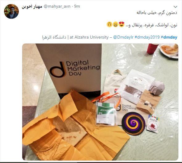 باسلام | Basalam - روز بازاریابی دیجیتال