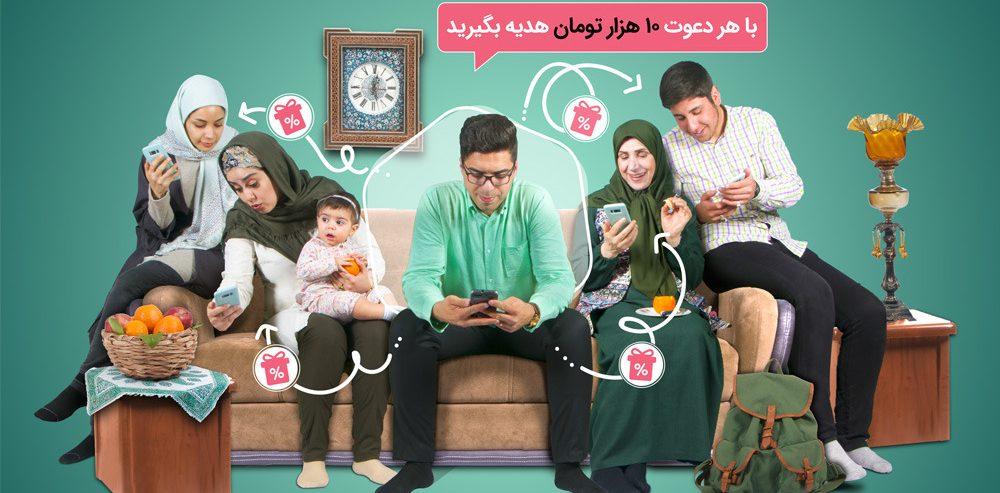 باسلام | Basalam - دعوت از دوستان