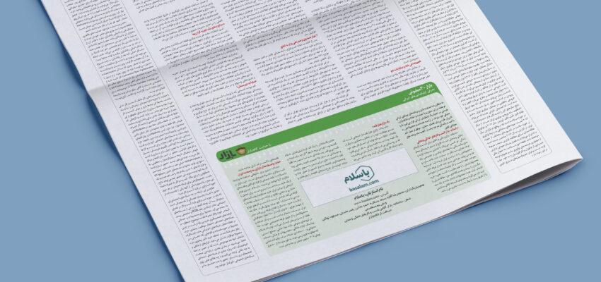 باسلام در روزنامه شرق