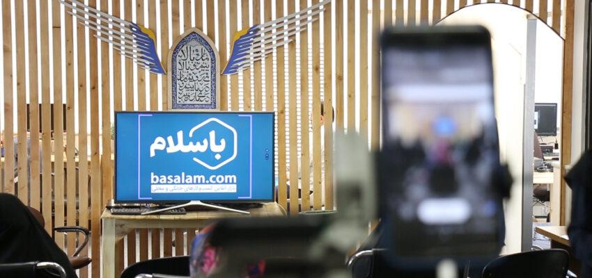 دفتر جدید باسلام