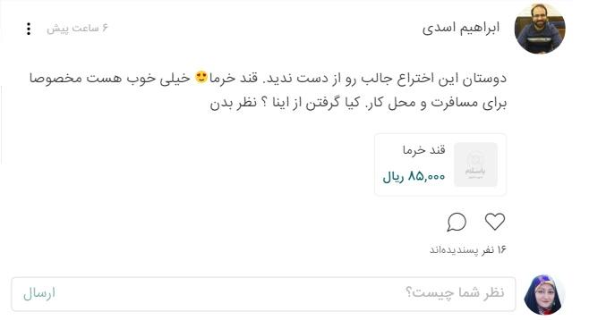 نظرسنجی درباره خرید- چی بخرم چی نخرم -مجله باسلام