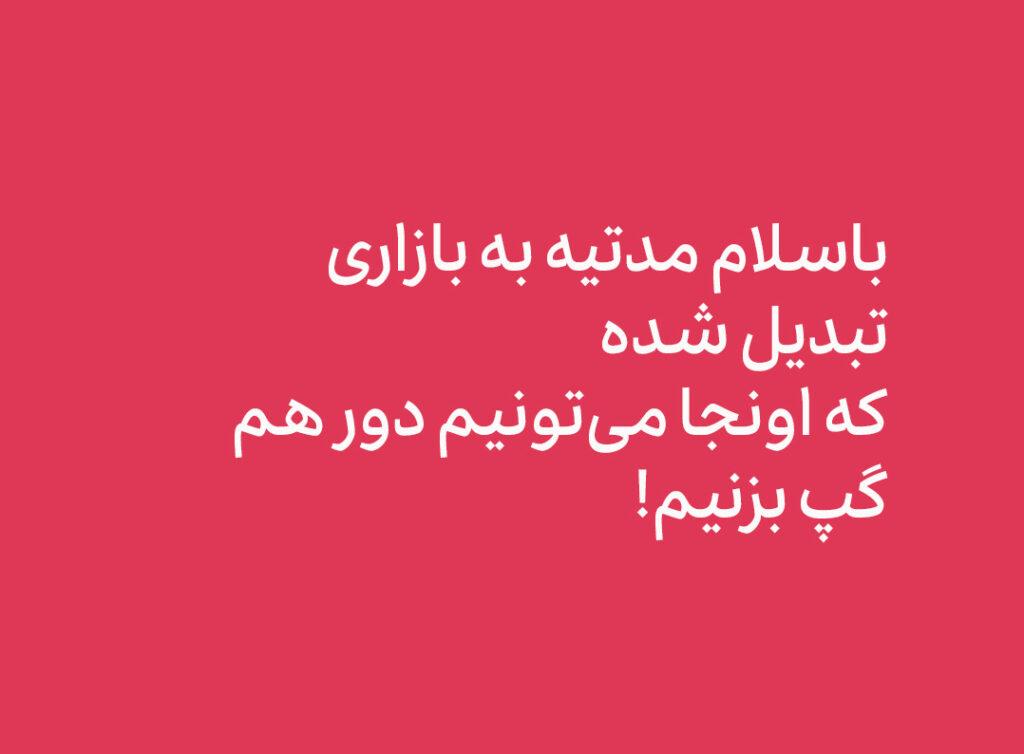 پست گذاشتن در بازار باسلام-آموزش انتشار مطلب در باسلام-مجله باسلام