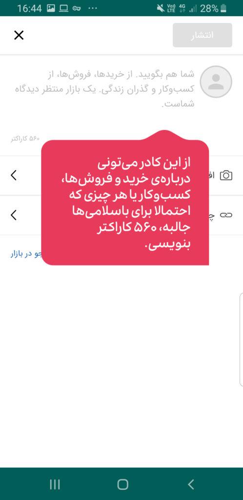 پست گذاشتن و نوشتن مطلب در باسلام-آموزش انتشار مطلب در باسلام-مجله باسلام