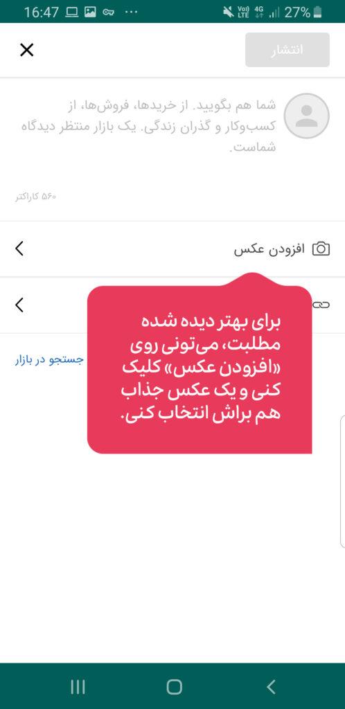 عکس گذاشتن در باسلام-آموزش انتشار مطلب در باسلام-مجله باسلام