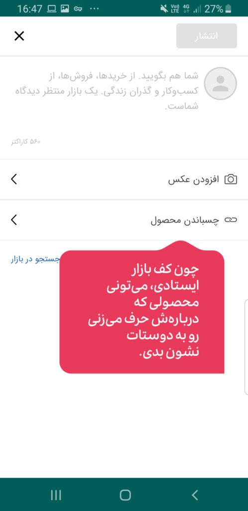 محصول گذاشتن در باسلام-آموزش انتشار مطلب در باسلام-مجله باسلام