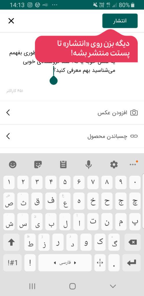 انتشار مطلب در باسلام-آموزش انتشار مطلب در باسلام-مجله باسلام