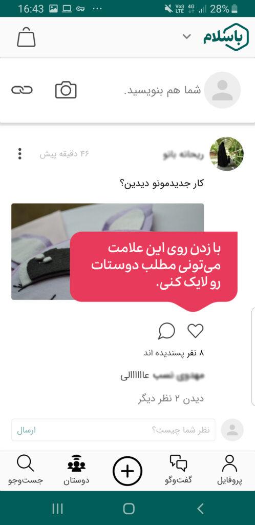 نظر دادن روی مطلب- انتشار مطلب در باسلام-مجله باسلام