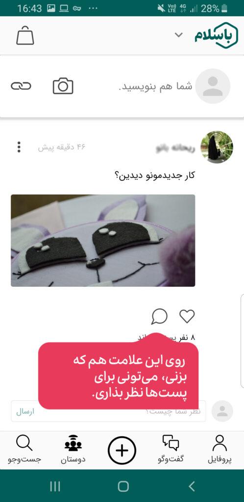 لایک مطلب- انتشار مطلب در باسلام-مجله باسلام