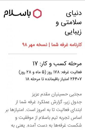 کارنامه غرفه دار باسلام- غرفه دنیای سلامت و زیبایی- مجله باسلام