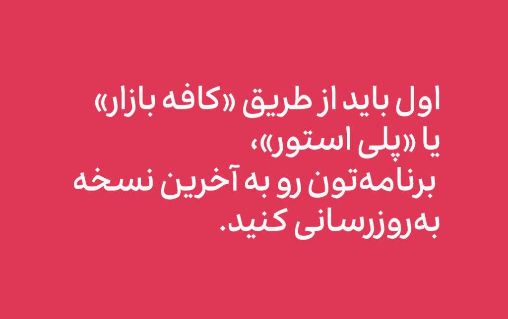 به روز رسانی اپ باسلام-آموزش انتشار مطلب در باسلام-مجله باسلام