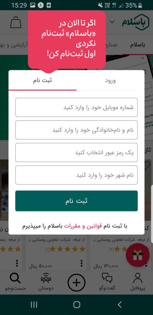 ثبتنام در باسلام-آموزش انتشار مطلب در باسلام-مجله باسلام