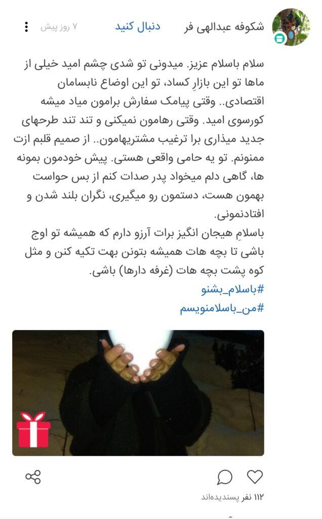 مسابقه ی باسلام نویس- باسلام نویس- مجله باسلام