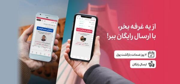 خرید اینترنتی رایگان- کد تخفیف ارسال رایگان باسلام- مجله باسلام