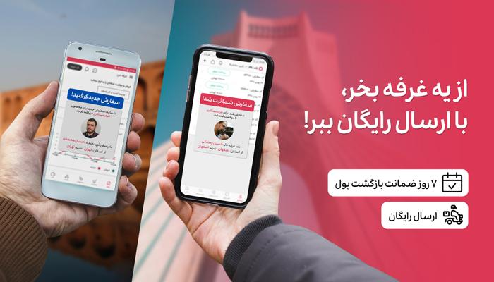 ارسال رایگان- کدتخفیف ارسال رایگان باسلام- مجله باسلام