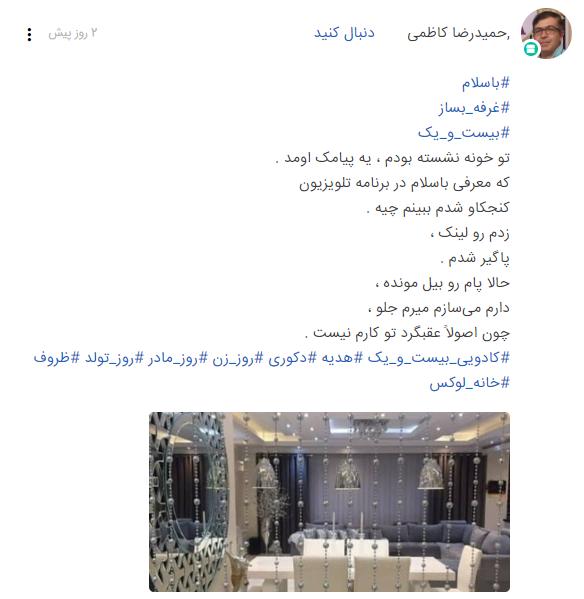 ساخت غرفه در باسلام- مسابقه غرفه بساز- مجله باسلام