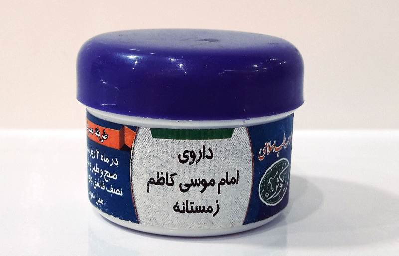 داروی امام کاظم- خواص داروی امام کاظم- مجله باسلام