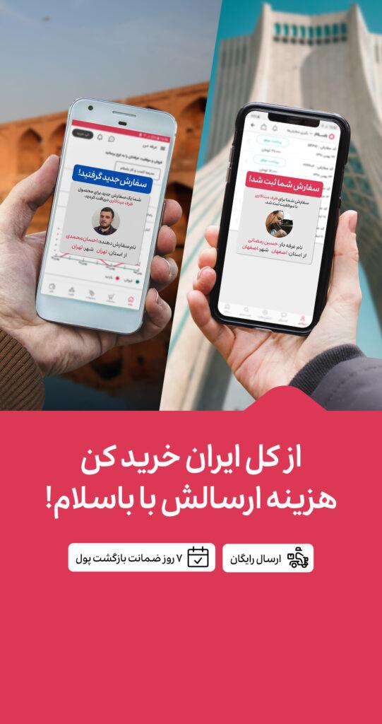 ارسال رایگان خرید محصولات پستی- جایزه جشنواره وب و موبایل ایران- مجله باسلام