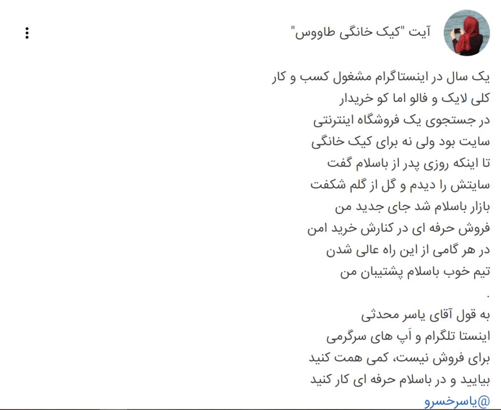 نظرات شیرین کاربران- 15000 غرفه باسلام- مجله باسلام