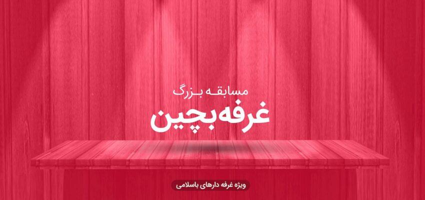 مسابقه غرفه بچین- مجله باسلام