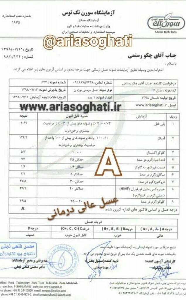 آزمایش اصل بودن عسل -محصولات کردستان-مجله باسلام