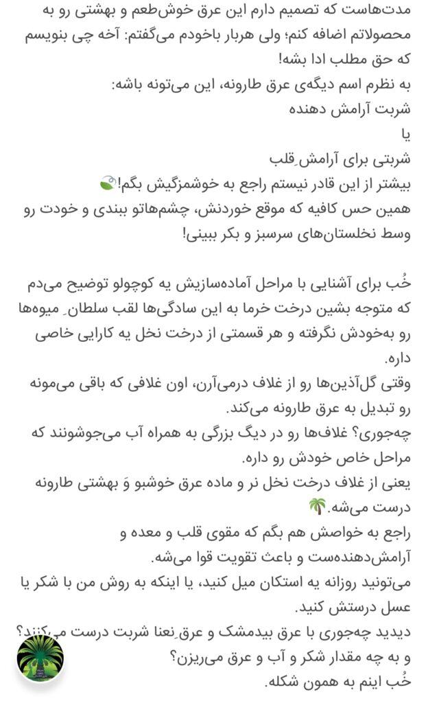 غرفه بانوی نخلستان-خواص عرق طارونه-مجله باسلام