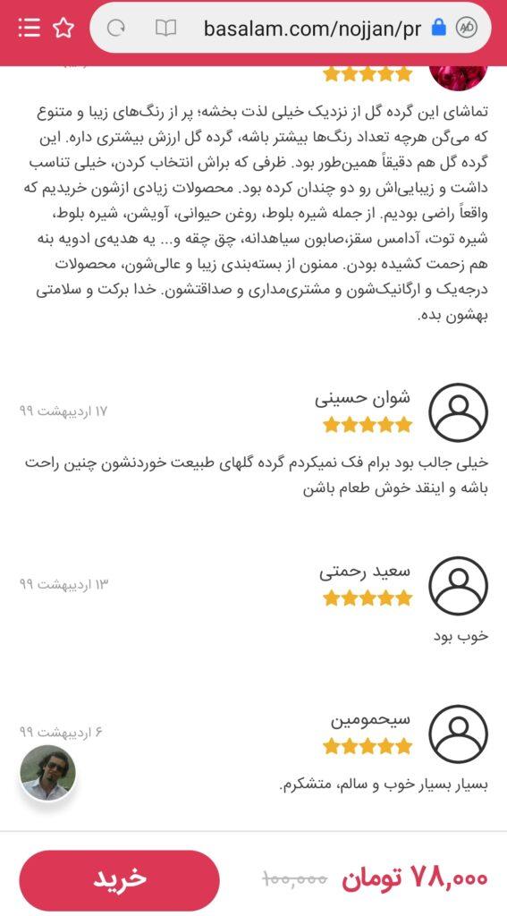 مشتریهای غرفه نوژهن-محصولات کوردستان-مجله باسلام