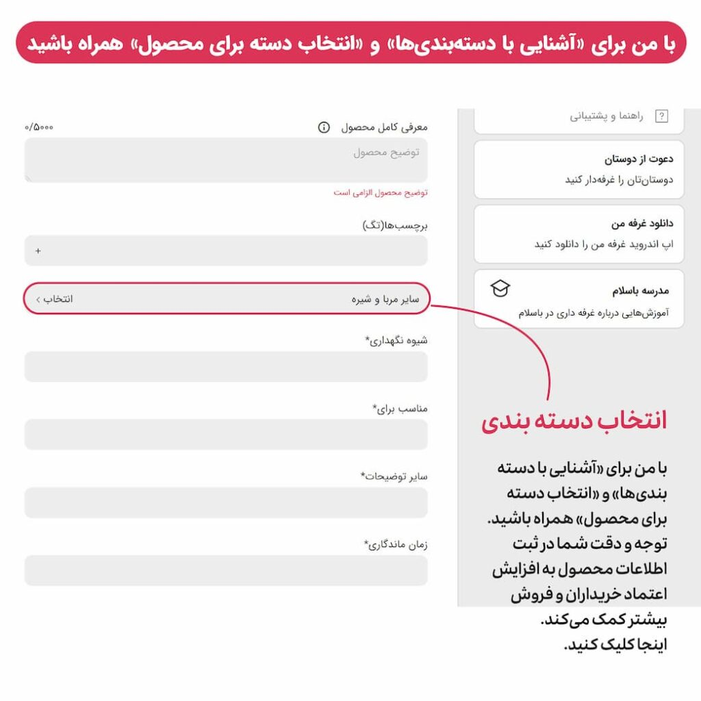 انتخاب دسته بندی محصولات در سایت- تغییر دسته بندی محصولات- مجله باسلام