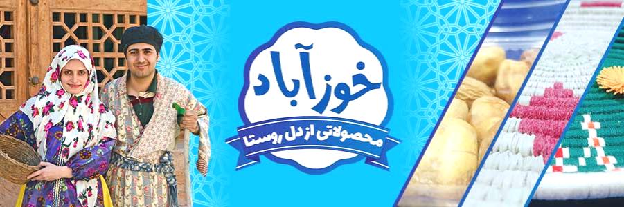 غرفه خوز آباد