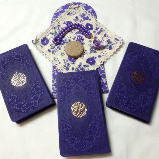 مجموعه قرآن و مفاتیح