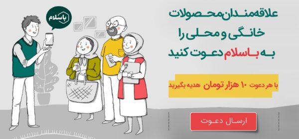 بازار اجتماعی باسلام را به دیگران معرفی کنید